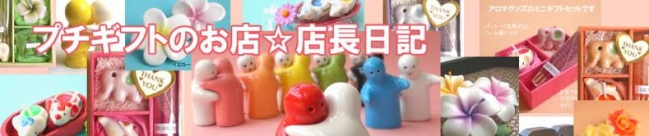 プチギフトのお店☆店長日記