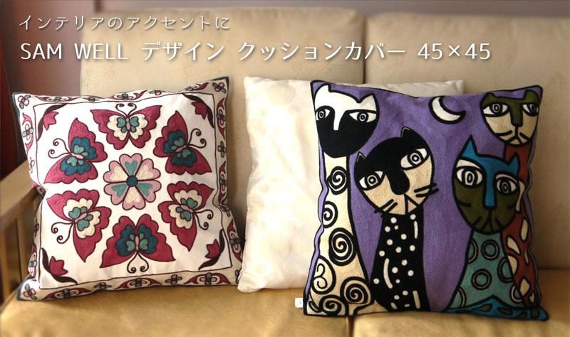 北欧風 SAM WELL デザイン 刺繍クッションカバー45×45