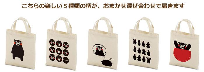 エコバッグくまモン A4トート 熊本県 熊本地震義援金