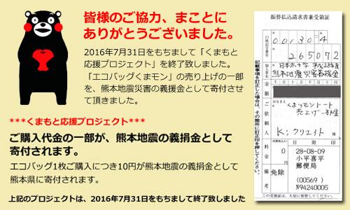 くまモンエコバッグ 熊本地震災害義援金寄付