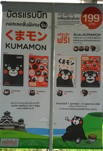 くまモンのラビットカード タイBTSスカイトレイン