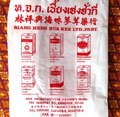 ビニール袋 バンコク中華街