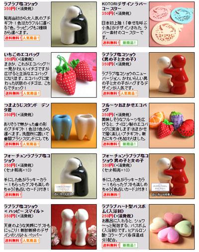 【無料!】桜色のシフォンバッグが選べる対象商品一覧