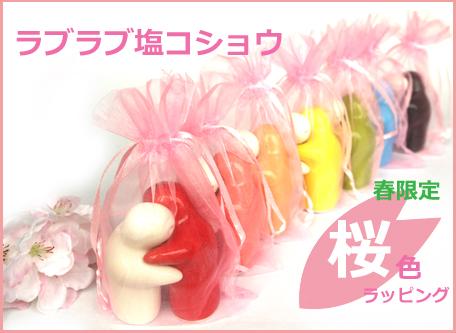 桜プチギフト