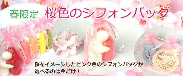 春限定の桜のプチギフト 結婚式二次会