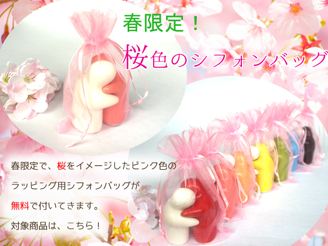 桜のプチギフト 春限定